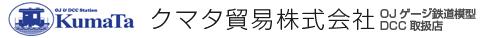 クマタ貿易株式会社 OJゲージ鉄道模型 DCC取扱店
