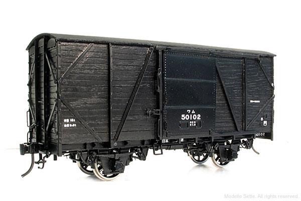 国鉄 ワム50000 木造有蓋車
